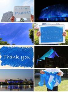 """≪PR≫感染リスクと向き合いながら最前線で社会生活を支える皆さんに""""青色の感謝""""を伝えよう!『#にいがた青で伝えるありがとう』青のフォトメッセージを募集します!の画像5"""