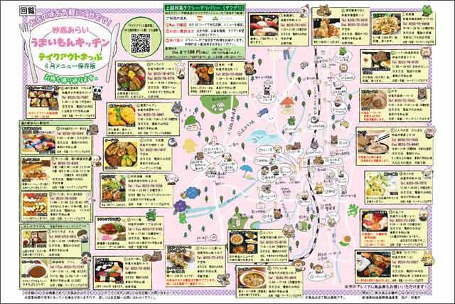≪PR≫更新中!新潟県の市町村別まとめサイト一覧 新潟県テイクアウト&デリバリー応援サイトの画像49