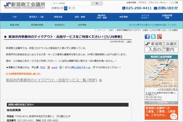 ≪PR≫更新中!新潟県の市町村別まとめサイト一覧 新潟県テイクアウト&デリバリー応援サイトの画像2