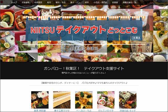 ≪PR≫更新中!新潟県の市町村別まとめサイト一覧 新潟県テイクアウト&デリバリー応援サイトの画像3