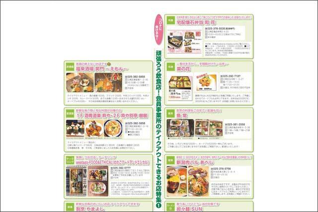 ≪PR≫更新中!新潟県の市町村別まとめサイト一覧 新潟県テイクアウト&デリバリー応援サイトの画像4