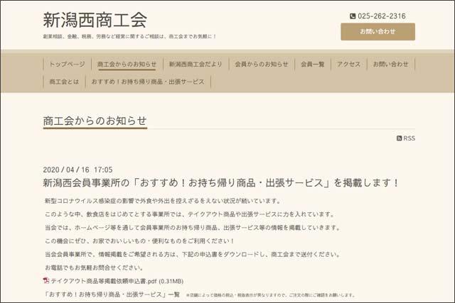 ≪PR≫更新中!新潟県の市町村別まとめサイト一覧 新潟県テイクアウト&デリバリー応援サイトの画像5