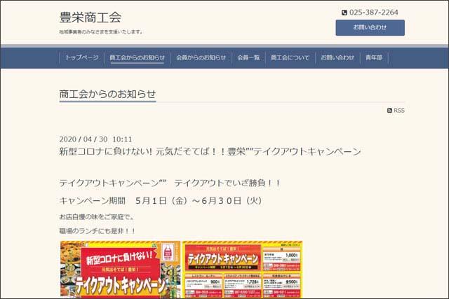 ≪PR≫更新中!新潟県の市町村別まとめサイト一覧 新潟県テイクアウト&デリバリー応援サイトの画像6