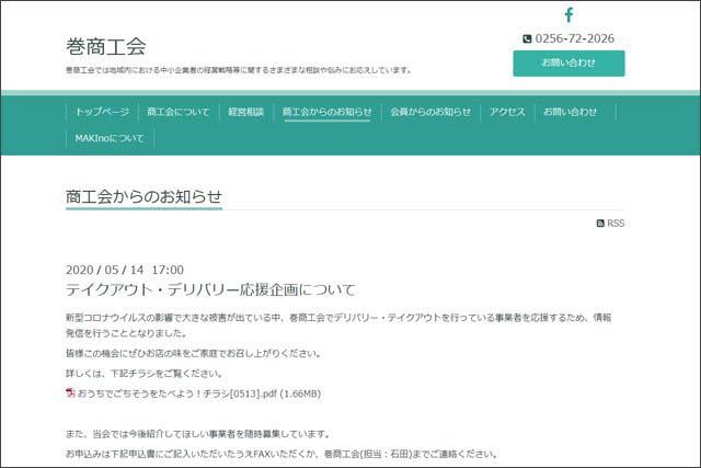 ≪PR≫更新中!新潟県の市町村別まとめサイト一覧 新潟県テイクアウト&デリバリー応援サイトの画像7