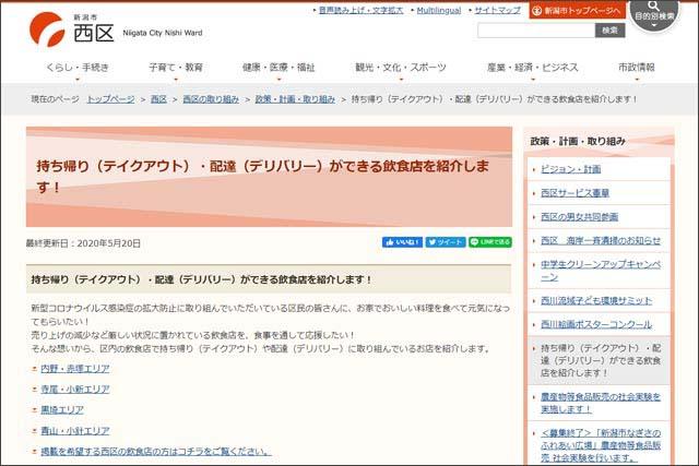 ≪PR≫更新中!新潟県の市町村別まとめサイト一覧 新潟県テイクアウト&デリバリー応援サイトの画像8