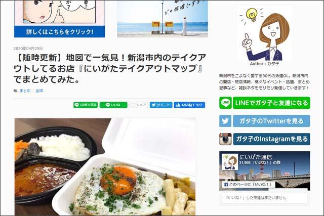 ≪PR≫更新中!新潟県の市町村別まとめサイト一覧 新潟県テイクアウト&デリバリー応援サイトの画像9