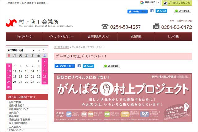 ≪PR≫更新中!新潟県の市町村別まとめサイト一覧 新潟県テイクアウト&デリバリー応援サイトの画像10