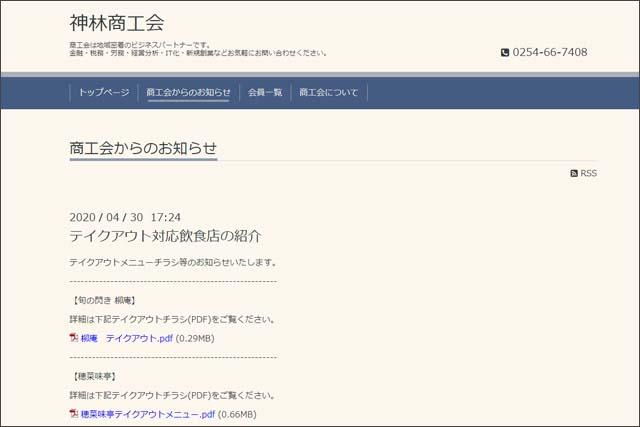 ≪PR≫更新中!新潟県の市町村別まとめサイト一覧 新潟県テイクアウト&デリバリー応援サイトの画像11