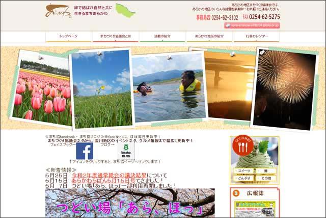 ≪PR≫更新中!新潟県の市町村別まとめサイト一覧 新潟県テイクアウト&デリバリー応援サイトの画像12