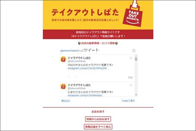 ≪PR≫更新中!新潟県の市町村別まとめサイト一覧 新潟県テイクアウト&デリバリー応援サイトの画像13
