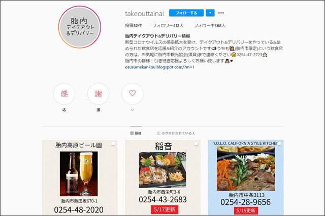 ≪PR≫更新中!新潟県の市町村別まとめサイト一覧 新潟県テイクアウト&デリバリー応援サイトの画像15