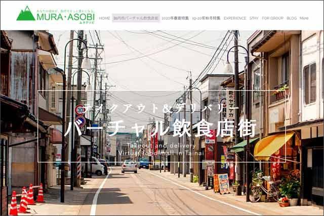 ≪PR≫更新中!新潟県の市町村別まとめサイト一覧 新潟県テイクアウト&デリバリー応援サイトの画像16