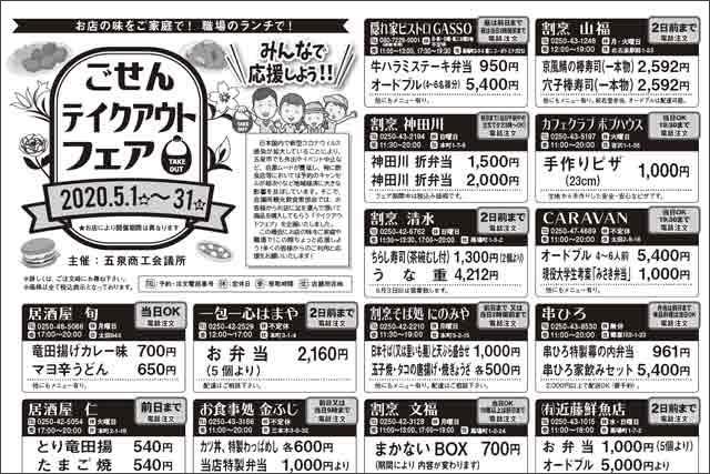 ≪PR≫更新中!新潟県の市町村別まとめサイト一覧 新潟県テイクアウト&デリバリー応援サイトの画像18