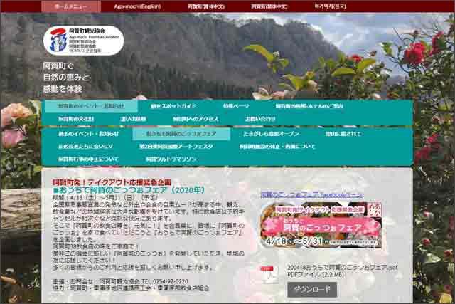 ≪PR≫更新中!新潟県の市町村別まとめサイト一覧 新潟県テイクアウト&デリバリー応援サイトの画像19