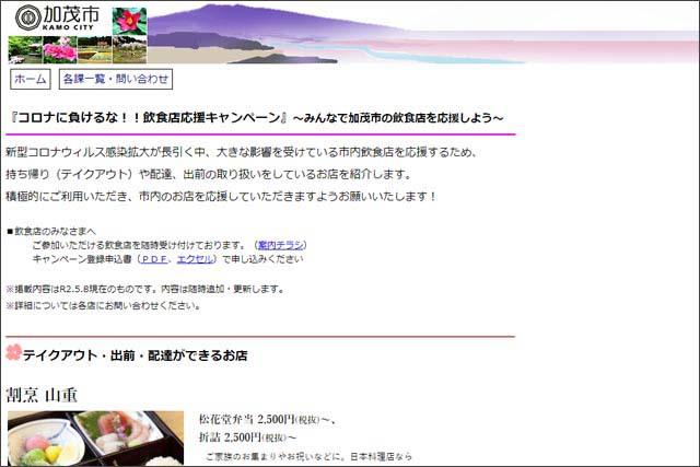≪PR≫更新中!新潟県の市町村別まとめサイト一覧 新潟県テイクアウト&デリバリー応援サイトの画像20