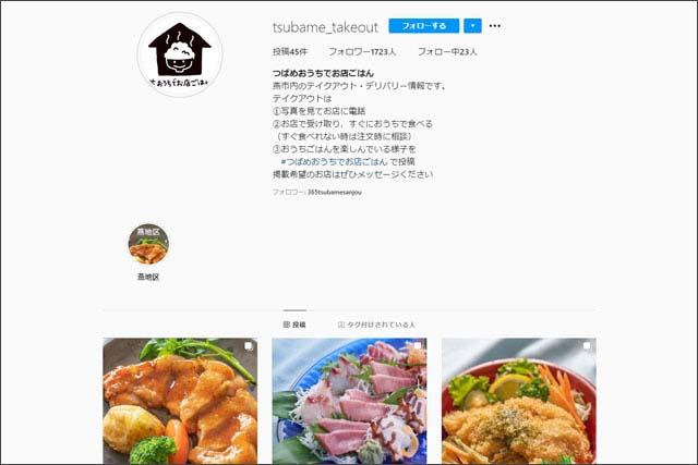 ≪PR≫更新中!新潟県の市町村別まとめサイト一覧 新潟県テイクアウト&デリバリー応援サイトの画像22