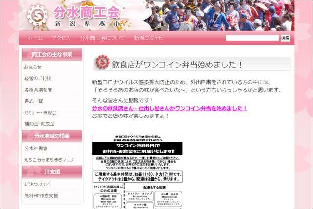 ≪PR≫更新中!新潟県の市町村別まとめサイト一覧 新潟県テイクアウト&デリバリー応援サイトの画像23
