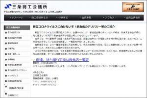 ≪PR≫更新中!新潟県の市町村別まとめサイト一覧 新潟県テイクアウト&デリバリー応援サイトの画像24