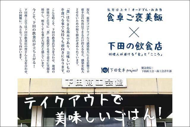 ≪PR≫更新中!新潟県の市町村別まとめサイト一覧 新潟県テイクアウト&デリバリー応援サイトの画像25