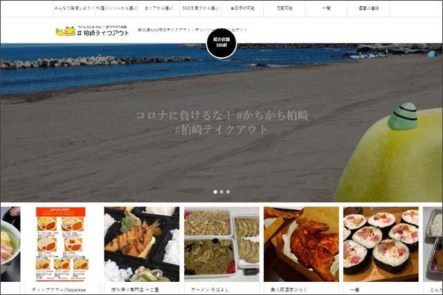 ≪PR≫更新中!新潟県の市町村別まとめサイト一覧 新潟県テイクアウト&デリバリー応援サイトの画像30