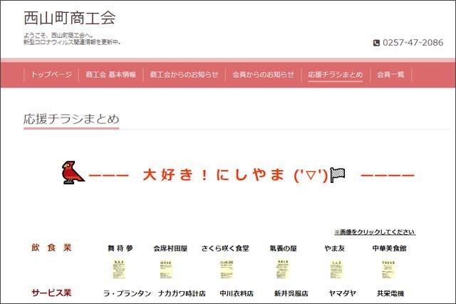 ≪PR≫更新中!新潟県の市町村別まとめサイト一覧 新潟県テイクアウト&デリバリー応援サイトの画像32