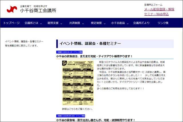 ≪PR≫更新中!新潟県の市町村別まとめサイト一覧 新潟県テイクアウト&デリバリー応援サイトの画像33