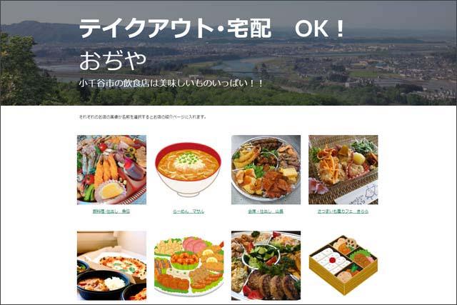≪PR≫更新中!新潟県の市町村別まとめサイト一覧 新潟県テイクアウト&デリバリー応援サイトの画像34