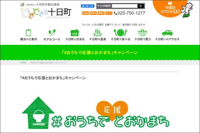 ≪PR≫更新中!新潟県の市町村別まとめサイト一覧 新潟県テイクアウト&デリバリー応援サイトの画像35