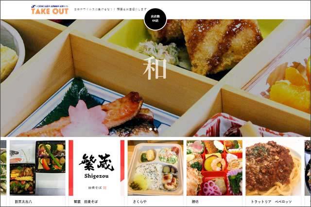 ≪PR≫更新中!新潟県の市町村別まとめサイト一覧 新潟県テイクアウト&デリバリー応援サイトの画像36