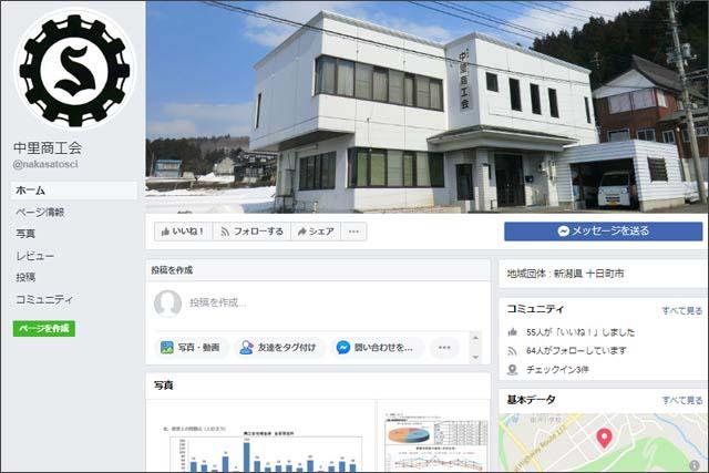 ≪PR≫更新中!新潟県の市町村別まとめサイト一覧 新潟県テイクアウト&デリバリー応援サイトの画像37