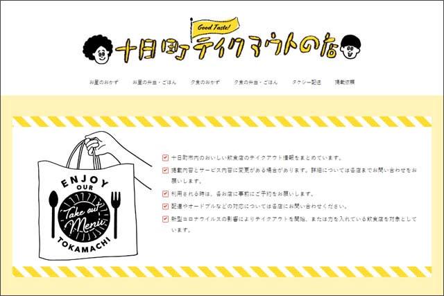 ≪PR≫更新中!新潟県の市町村別まとめサイト一覧 新潟県テイクアウト&デリバリー応援サイトの画像38