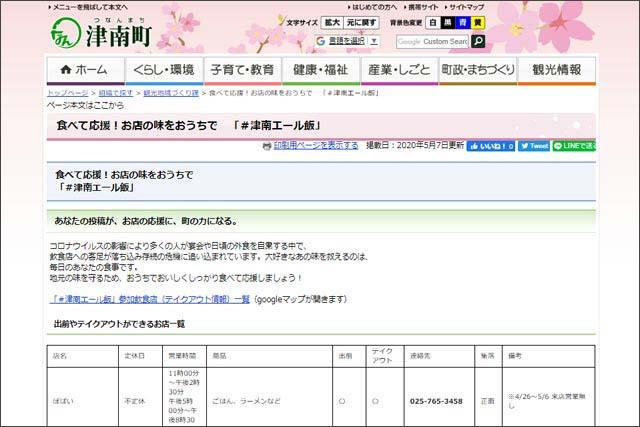 ≪PR≫更新中!新潟県の市町村別まとめサイト一覧 新潟県テイクアウト&デリバリー応援サイトの画像39