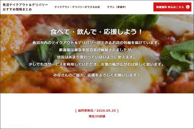 ≪PR≫更新中!新潟県の市町村別まとめサイト一覧 新潟県テイクアウト&デリバリー応援サイトの画像41