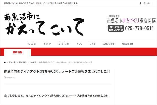 ≪PR≫更新中!新潟県の市町村別まとめサイト一覧 新潟県テイクアウト&デリバリー応援サイトの画像42
