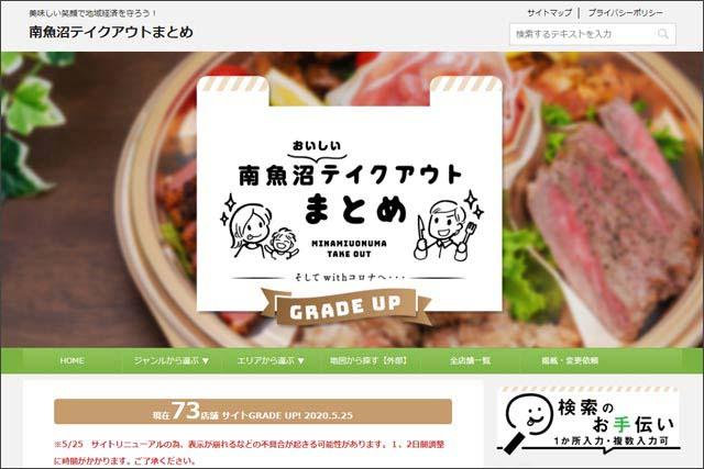≪PR≫更新中!新潟県の市町村別まとめサイト一覧 新潟県テイクアウト&デリバリー応援サイトの画像43