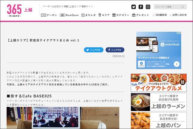 ≪PR≫更新中!新潟県の市町村別まとめサイト一覧 新潟県テイクアウト&デリバリー応援サイトの画像47