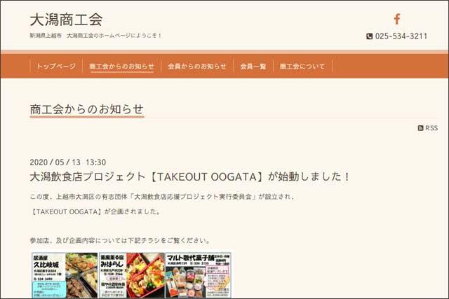 ≪PR≫更新中!新潟県の市町村別まとめサイト一覧 新潟県テイクアウト&デリバリー応援サイトの画像48