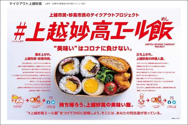 ≪PR≫更新中!新潟県の市町村別まとめサイト一覧 新潟県テイクアウト&デリバリー応援サイトの画像45