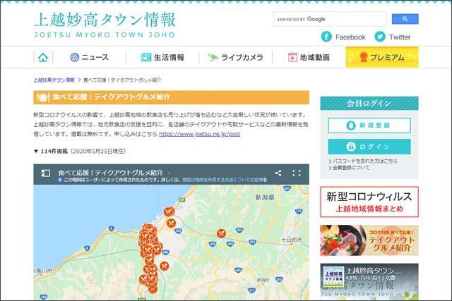 ≪PR≫更新中!新潟県の市町村別まとめサイト一覧 新潟県テイクアウト&デリバリー応援サイトの画像46