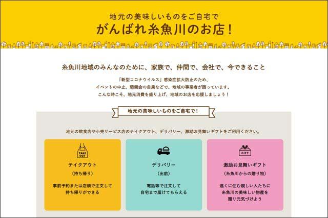 ≪PR≫更新中!新潟県の市町村別まとめサイト一覧 新潟県テイクアウト&デリバリー応援サイトの画像52