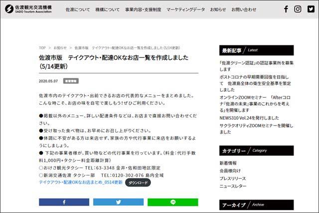 ≪PR≫更新中!新潟県の市町村別まとめサイト一覧 新潟県テイクアウト&デリバリー応援サイトの画像53