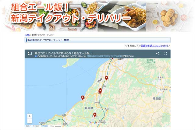 ≪PR≫更新中!新潟県の市町村別まとめサイト一覧 新潟県テイクアウト&デリバリー応援サイトの画像54