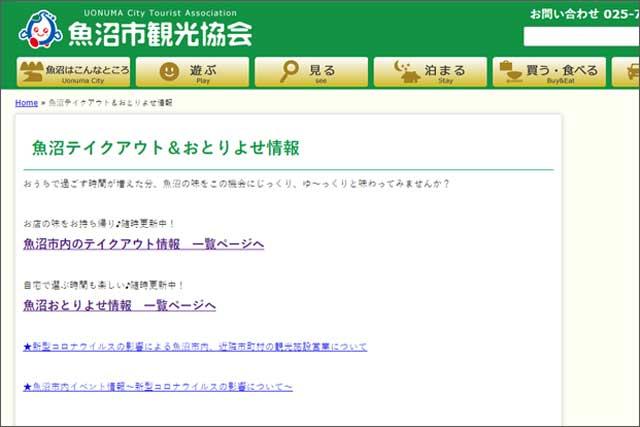 ≪PR≫更新中!新潟県の市町村別まとめサイト一覧 新潟県テイクアウト&デリバリー応援サイトの画像40