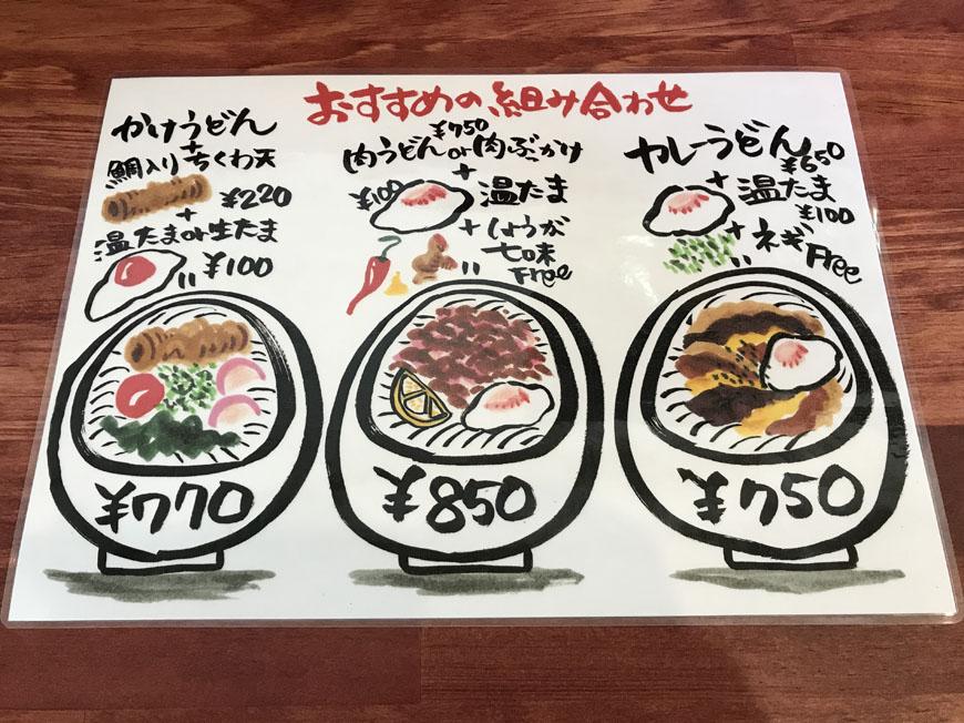 本場・讃岐の味を新潟で堪能 香り豊かなつゆともちもちの手打ちうどん 新潟市西区「綾歌うどん」の画像8
