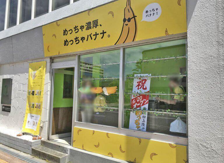 新潟初出店!中央区東中通にバナナジュース専門店「めっちゃバナナ」オープン