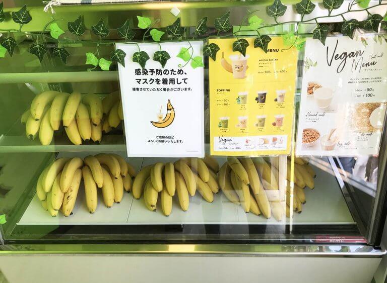 バナナ web