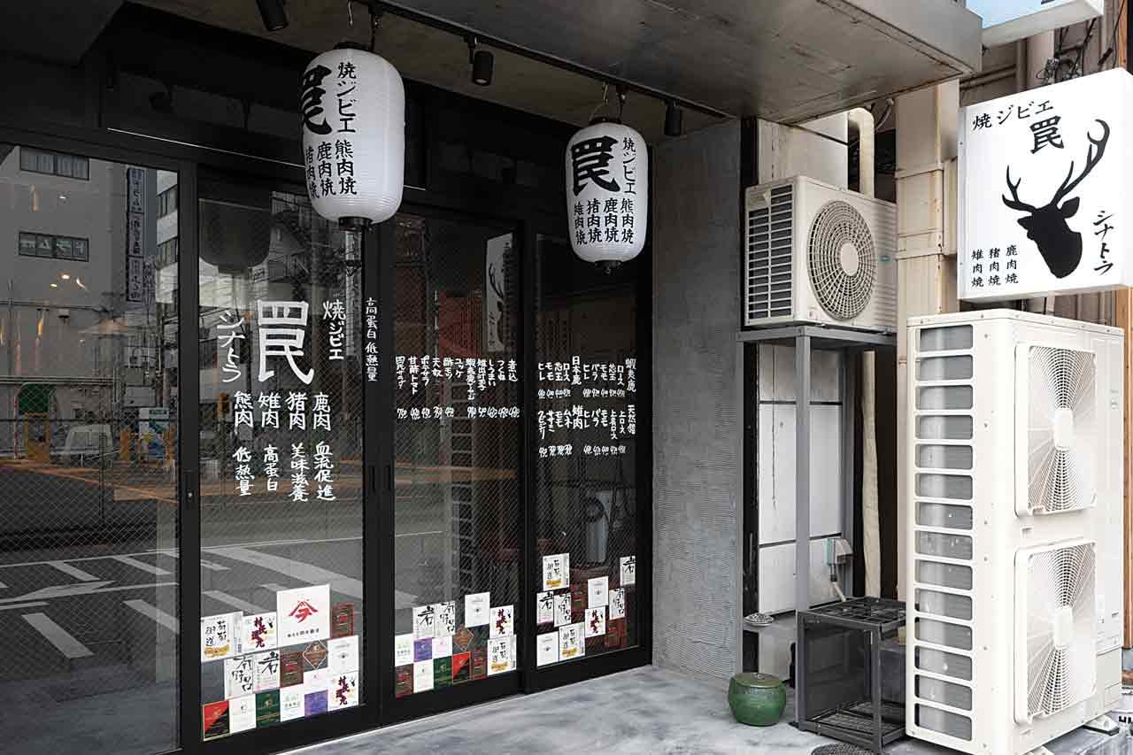 新潟駅そばにジビエ専門店 10種類以上のジビエを炭火で堪能しての画像5