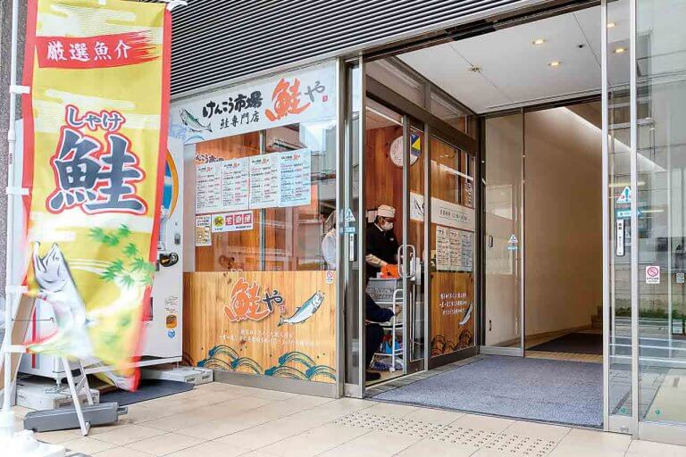 閉店時には長蛇の列 惜しまれつつ閉店した新潟駅構内のサケ専門店が新潟駅前交番向かいに復活の画像5