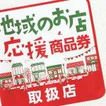 ≪PR≫ついに予約申込スタート!新潟市の地元密着店で使える「地域のお店応援商品券」のメイン画像