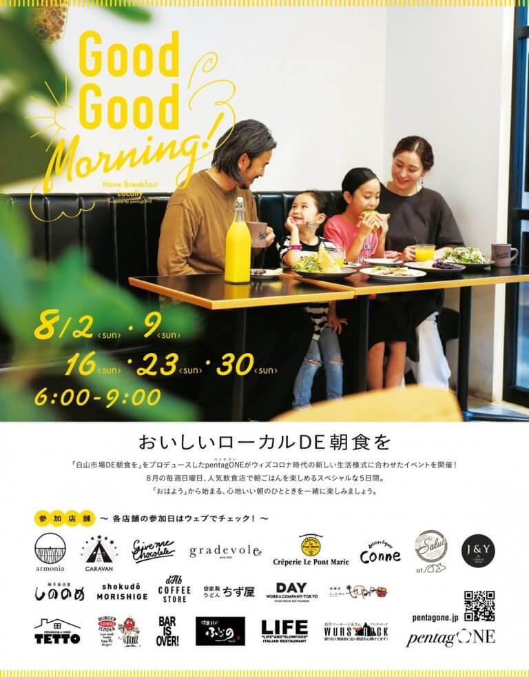 ウィズコロナ時代の新しい生活様式に合わせたイベント「Good Good Morning」。第2回は8月9日(日)に開催です!